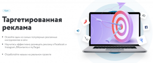 Course_Targeting